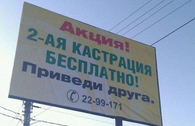 10 СМЕШНЫХ «ШЕДЕВРОВ» РЕКЛАМЫ