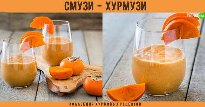 Для настоящих хурманов: самые охурмительные рецепты из оранжевой ягоды