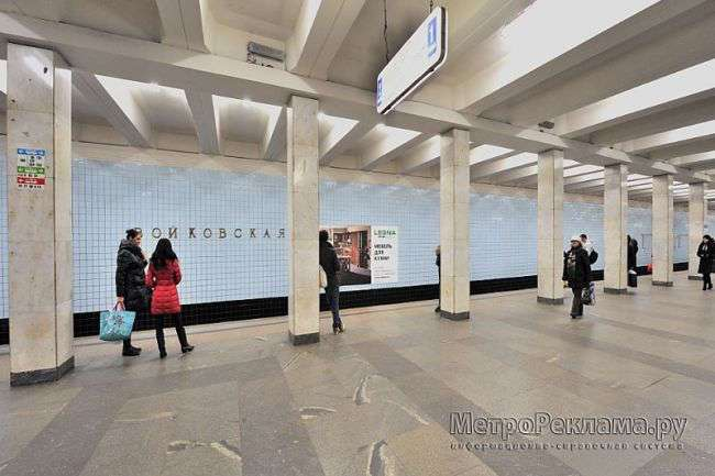 Кто такой Войков в честь которого названа станция метро?