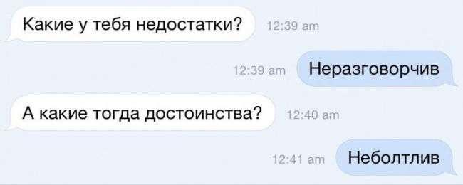 Весёлая СМС переписка