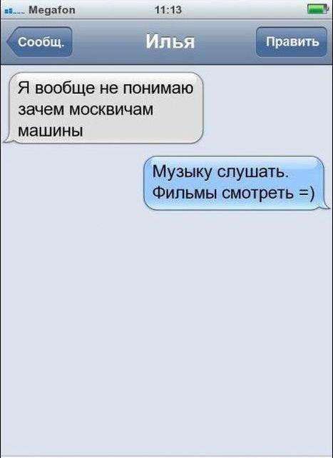 Смешная СМС переписка