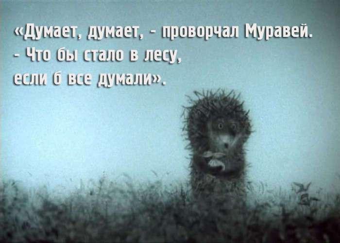 Как появился лучший мультфильм всех времен и народов «Ёжик в тумане»