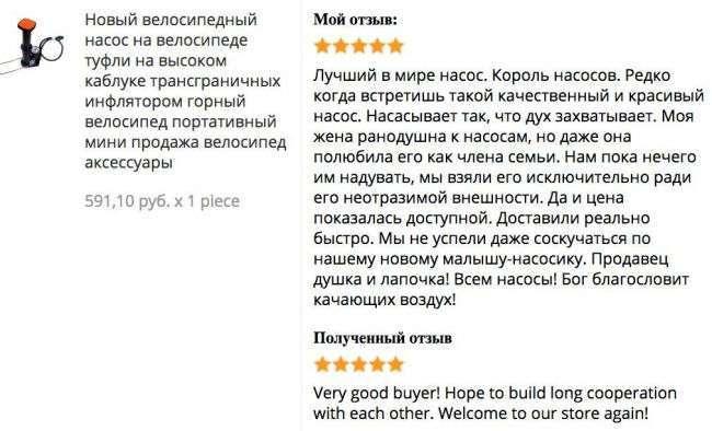 Отзывы на товары Aliexpress