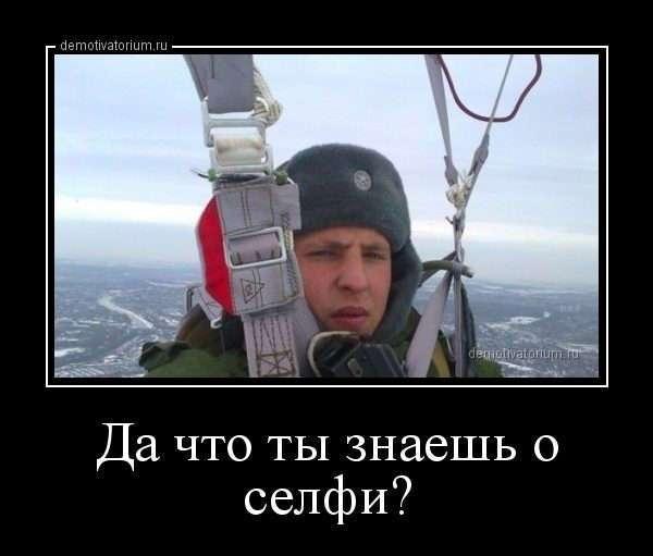 ЧИСТО РОССИЙСКИЕ СЕЛФИ