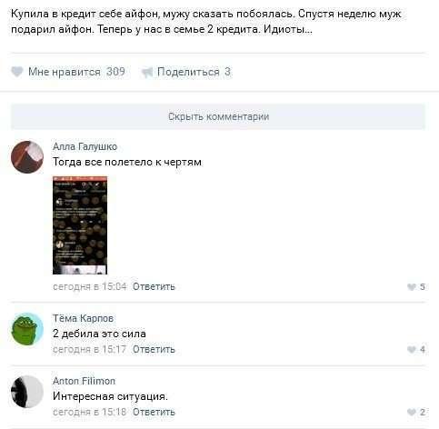 Весёлые комментарии пользователей