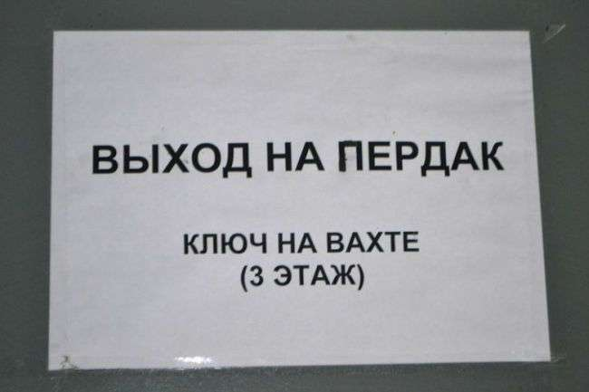 Забавные надписи и объявления