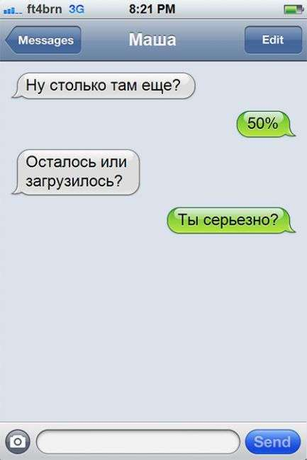 Юморинки в СМСках