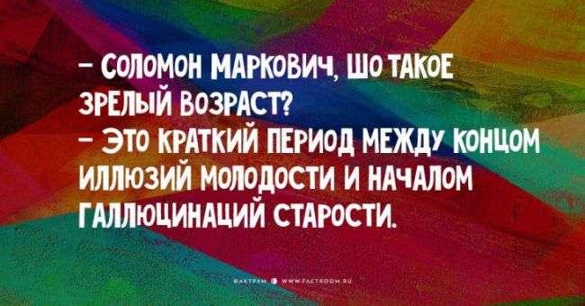 Сарказмы в одесских фразочках