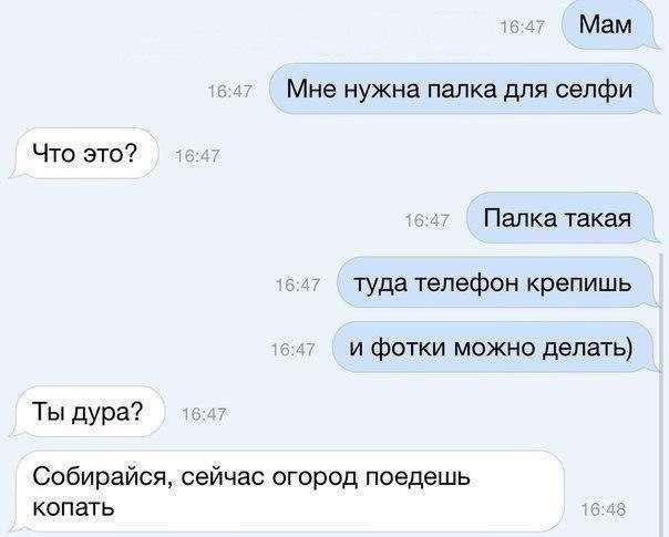 Ядрённые СМСочки