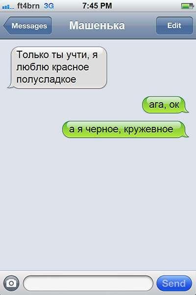 Смешные СМСки