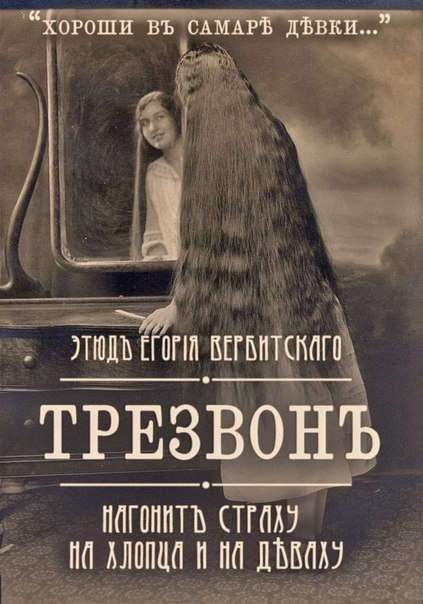 Если бы современные ужастики были сняты в Российской Империи начала 20-го века: фотоподборка