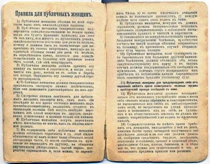 Бордели в царской России. О правилах, порядках и «аттракционах»