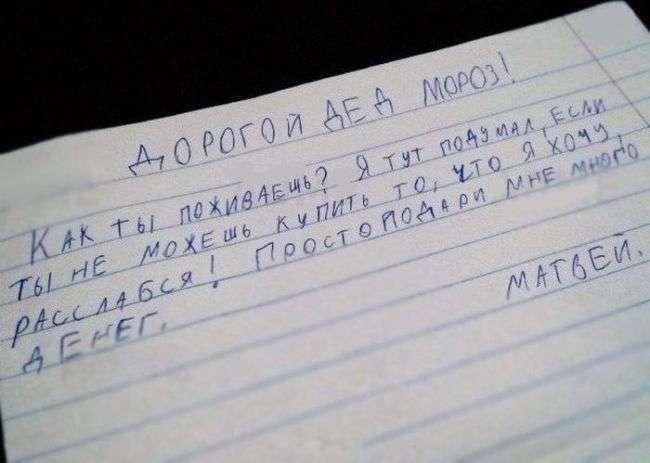 Письма Дедушке Морозу