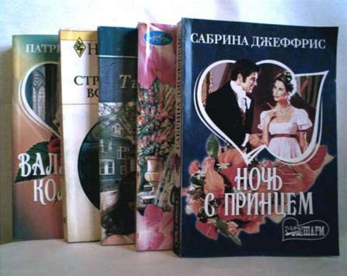 Эротические мурашки или выдержки из дамских романов