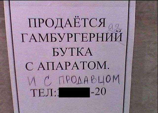 Народный креатив в объявлениях и надписях