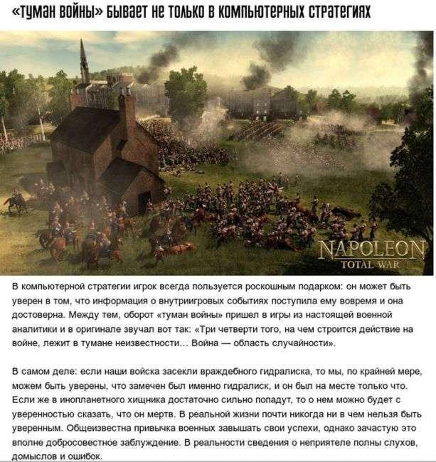 Особенности войны, которые никогда не учитываются в играх