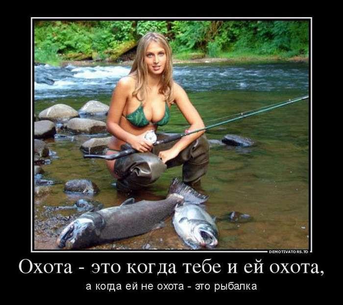 ГЛАВНОЕ - ПРАВИЛЬНАЯ МОТИВАЦИЯ)) О СЕМЕЙНОЙ ЖИЗНИ И РЫБАЛКЕ..))