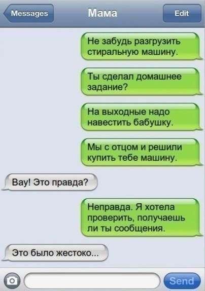 Забавные sms-диалоги