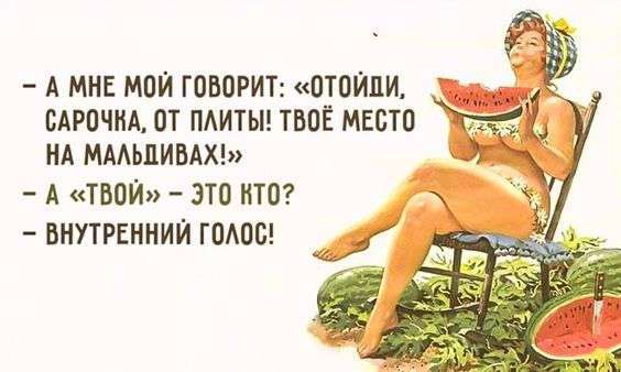 АНЕКДОТЫ ДЛЯ ПОСМЕЯЦЦО...