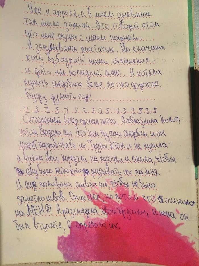 Парень нашёл дневник бывшей