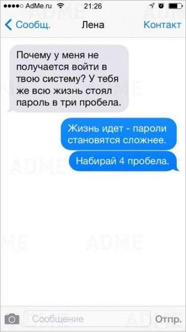 ПРИКОЛЬНЫЕ СМС-КИ ОТ МУЖЧИН (18 ФОТО)