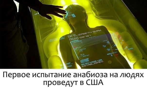 Технология охлаждения тела позволит вводить человека в искусственную смерть, чтобы дать хирургам возможность спасти ему жизнь