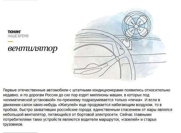 Тюнинг автомобилей по-русски