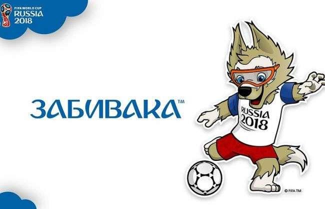 Волк Забивака выбран талисманом чемпионата мира по футболу 2018 года