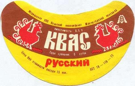 Квас в СССР