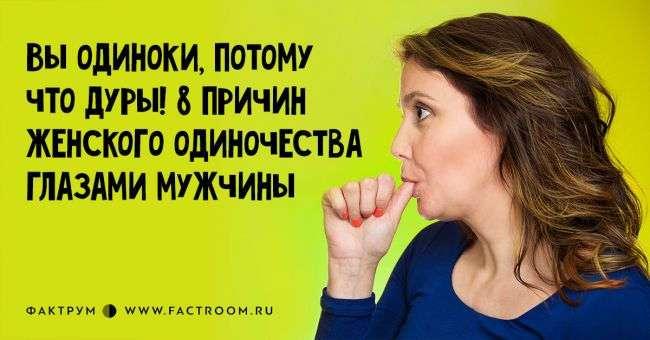 Вы одиноки, потому что дуры! 8 причин женского одиночества глазами мужчины