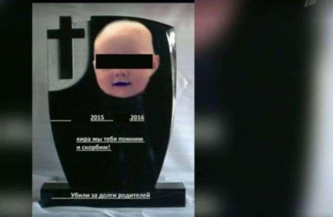 Коллекторы прислали семье заёмщицы фотографию с годовалой девочкой на надгробии