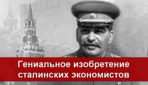 Гениальное изобретение сталинских экономистов, или как увеличить экономику в 4 раза за 10 лет при нулевых инвестициях