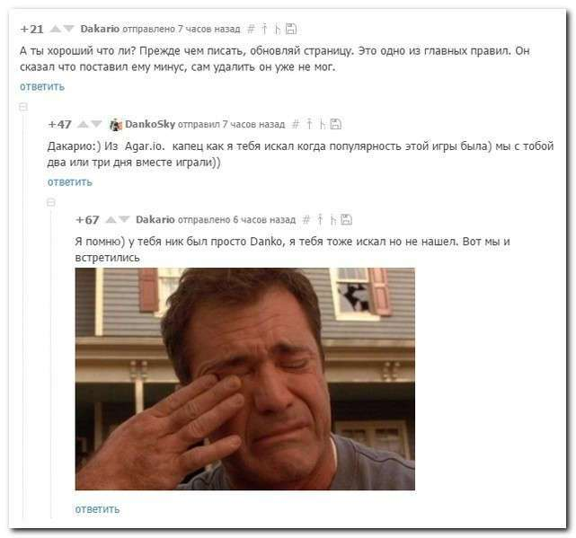 Смешные комментарии и смс-диалоги с бескрайних просторов Интернета!