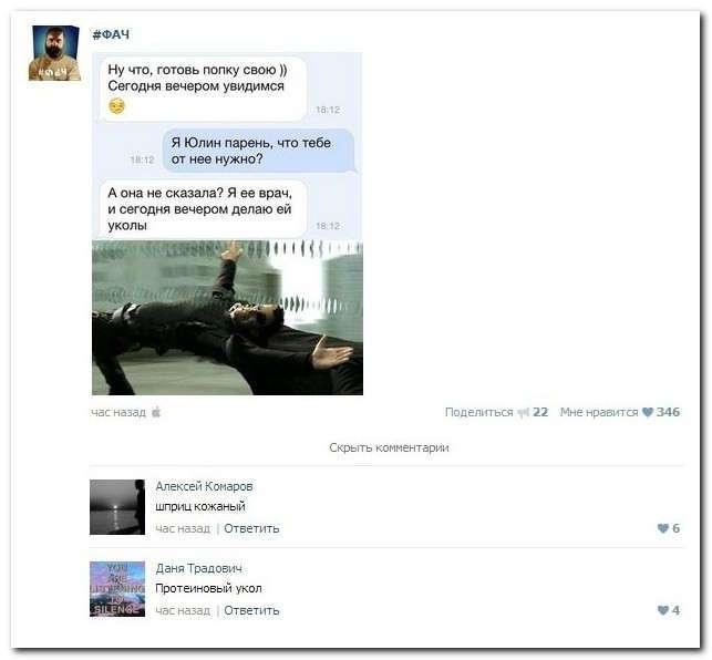 Смешные комментарии из соцсетей, картинки и другие приколы