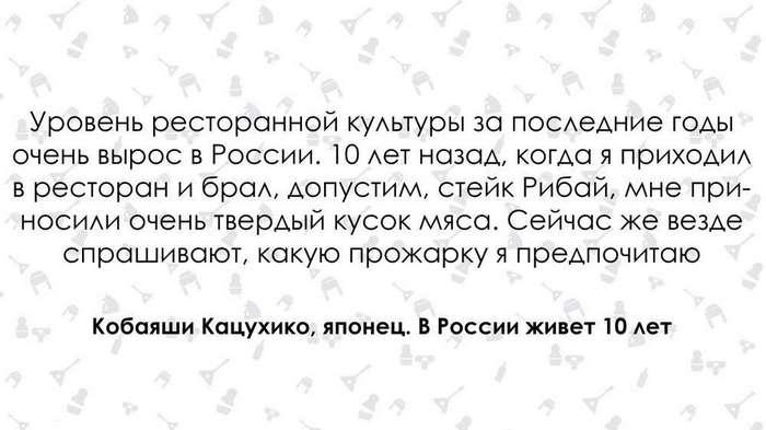 В России часто говорят: