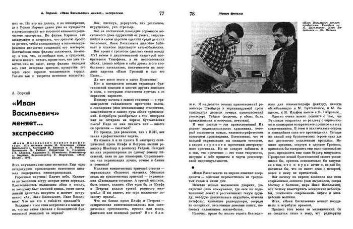 Что говорила советская пресса об одной из лучших комедий Гайдая