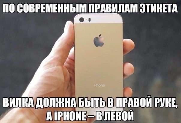 А у вас айфон? Понты, понты