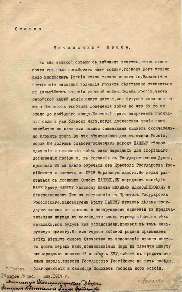 7 распространенных заблуждений о Николае II