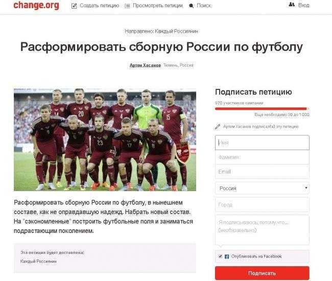 Такой футбол нам не нужен: пользователи сети приняли жёсткое решение в отношении российской сборной