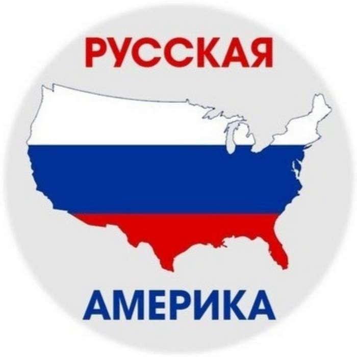 США глазами русского