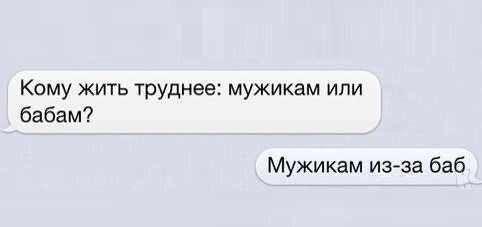 Забавная СМС переписка