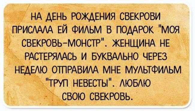 ОТКРЫТКИ С КОРОТКИМИ АНЕКДОТАМИ