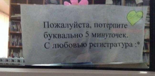 Смешные объявления из коридоров больниц и поликлиник