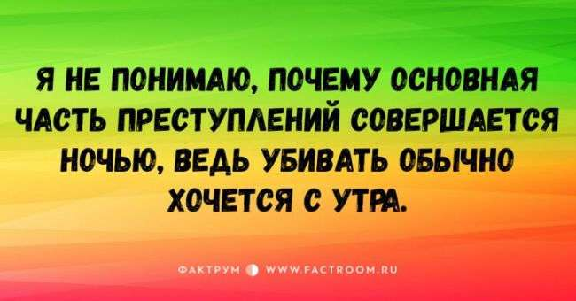Дюжина ОСТРОУМНЫХ КОРОТКИХ ШУТОК