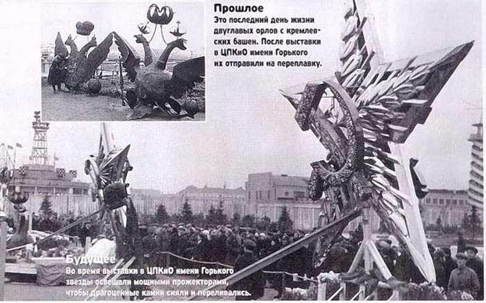 Звезды Кремля! Как это было?