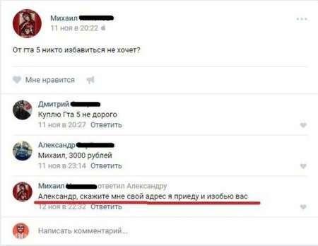 Угарные комментарии пользователей соцсетей