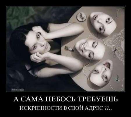 Про женщин в демотиваторах