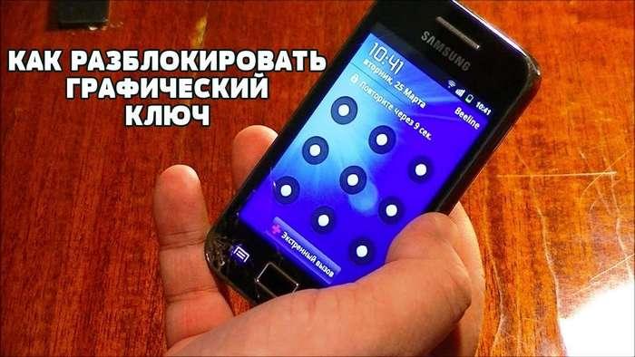 Как разблокировать графический ключ, который забыли на Android (простой способ)