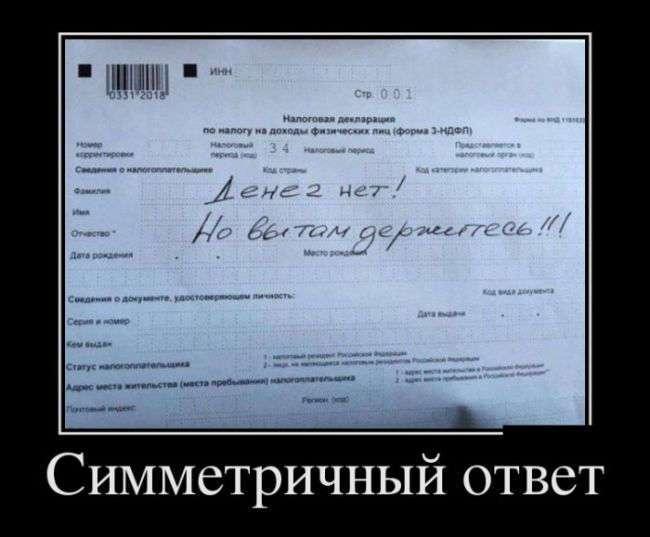 Демотиваторы 28.5.2016
