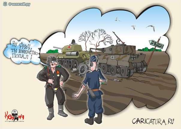 Обычаи советских танкистов. И смех и грех. Кто служил - поймёт )